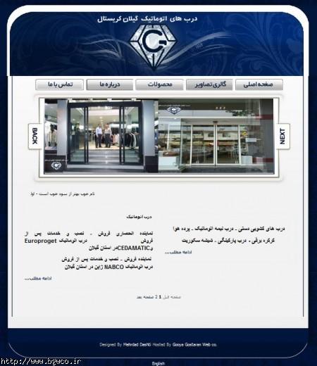 وب سایت شرکت گیلان کریستال