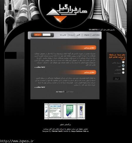 وب سایت شرکت هانی فراز گیل