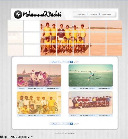 وب سایت شخصی عبدالمحمد دشتی
