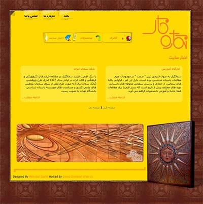 وب سایت شرکت نگاره خاک
