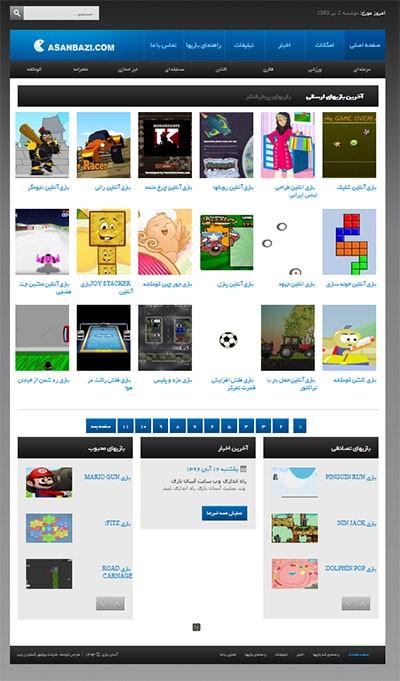 وب سایت بازی آنلاین آسان بازی