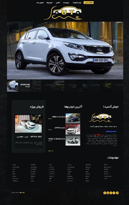 وب سایت شرکت سمرا اتو دبی