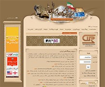 وب سایت سرویس وبلاگدهی ایران
